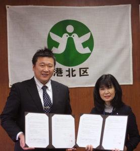 栗田るみ区長(右)と、エムテックス社の松田武代表取締役社長。松田社長は「スーパーボランティア」を例えに、協定締結後の企業CSRとしての貢献に尽力したいと熱く語る