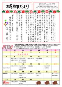 城郷だより(2019年1月号・1面)~新年ご挨拶、城郷地区カレンダー(2019年1月)