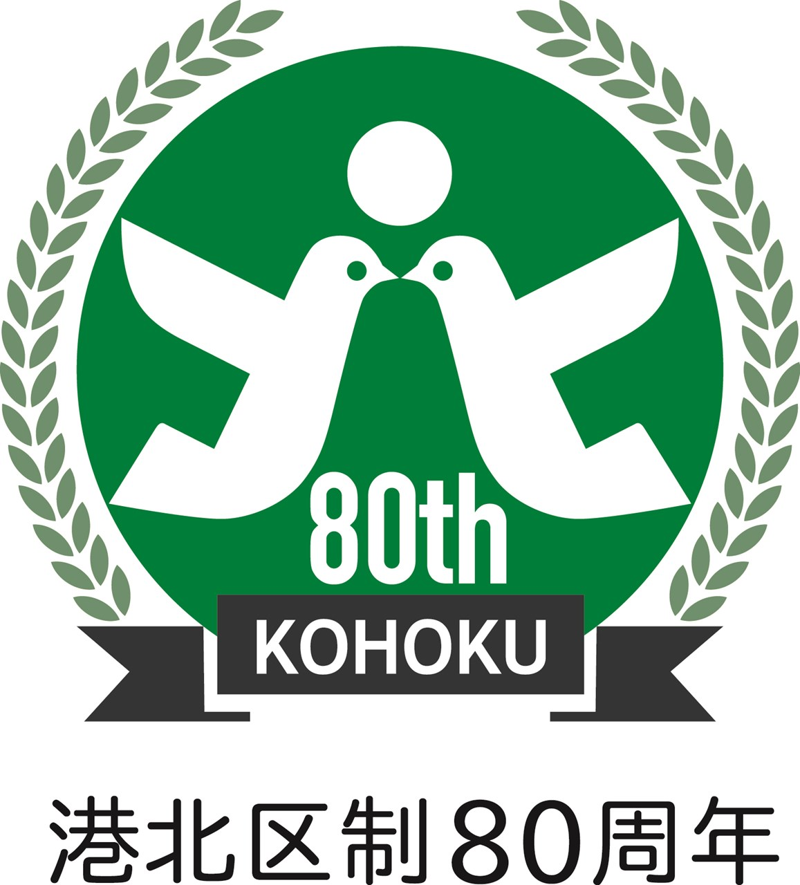 2019年は港北区制「80周年」、記念ロゴ・映像制作や6月には新横浜で記念式典も