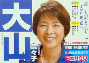 大山奈々子候補