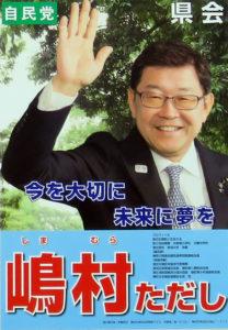 嶋村ただし候補