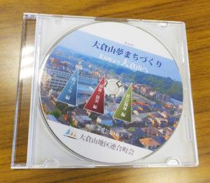 『大倉山夢まちづくり~太尾町より大倉山へ』は全編約30分。太尾防犯拠点センターでも視聴が可能で、地域団体には貸し出しも行っているとのこと