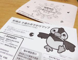 新横浜と城郷エリアで刷新された「子連れおでかけマップ」。身近な地域を知る子育てママが中心となり作成している。新横浜のマップにはキャラクター「かもねくん」(新横浜町内会)の姿も
