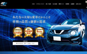 新事業へのチャレンジや、「車」への想いを体現したという株式会社マルシンコマースの新ホームページ。車検のコバックとは異なる色調を配し、新規事業アドブルー(AdBlue)についても詳しく紹介している
