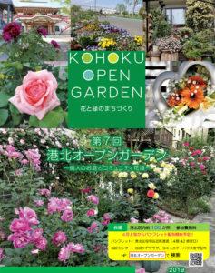 花と緑のまちづくり「第7回港北オープンガーデン2019」のチラシ。今年は最多100会場が参加。今年は大曽根1丁目の「山本さんのお庭」(5月のみ参加)の写真が最大スペースに採用された(港北区のサイトより)