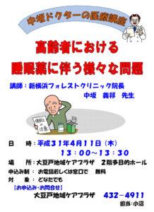 中坂ドクターの医療講座~高齢者における睡眠薬に伴う様々な問題(4月11日)