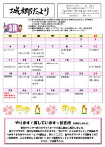 城郷小机地域ケアプラザ「城郷だより」(2019年3月号・1面)~城郷地区カレンダー(2019年3月)、やります!探しています☆掲示板を掲示しました