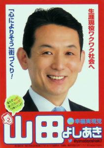 山田よしあき候補