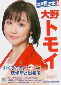 大野トモイ候補