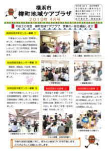 樽町地域ケアプラザからのお知らせ(2019年4月号・1面)~平成30年度事業の一部を報告します:地域包括支援センター事業、地域活動交流事業