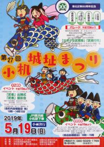 JR横浜線小机駅周辺で(2019年)5月19日(日)に行われる「第27回小机城址まつり」のポスター。今年は5月開催とあり「こいのぼり」があしらわれている