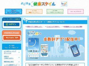 2018年4月からスタートした「歩数計アプリ」は、「よこはまウォーキングポイント」サイトからダウンロードして使用できる(横浜市健康福祉局のサイトより)
