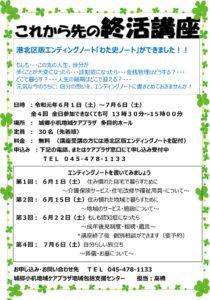来月(2019年)6月1日から7月6日までの毎週土曜の4日間開催される「これから先の終活講座」の案内チラシ(主催者提供)