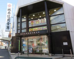 会場となる城南信用金庫 小机支店は、JR横浜線小机駅前の横浜上麻生線沿いにある