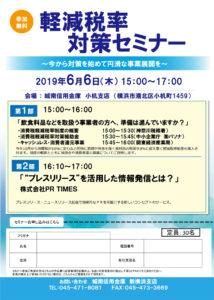 来月(2019年)6月6日(木)15時から17時まで開催される「軽減税率対策セミナー」の案内チラシ(主催者提供)※申込はPDFファイル(リンク)