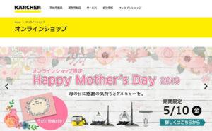 ケルヒャー ジャパンのオンラインショップでも、でも、5月10日(金)まで「母の日キャンペーン」を実施している