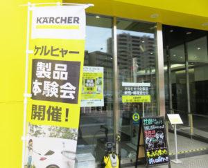 より「地域に開かれた場所」を目指すケルヒャーセンター横浜。駐車場完備、新横浜駅のみならず菊名、大倉山方面からもアクセス可能