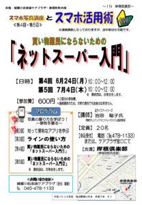 6月24日(月)、7月4日(木)の2日間開催される「買い物難民にならないための『ネットスーパー入門』」のチラシ(同ケアプラザ提供)