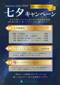 新横浜グレイスホテルで6月25日(火)から7月7日(日)まで開催されている「七夕キャンペーン」のチラシ(同ホテル提供)