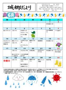 城郷小机地域ケアプラザ「城郷だより」(2019年6月号・1面)~城郷地区カレンダー(2019年6月)
