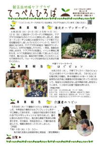 新吉田地域ケアプラザ「てっぺんひろば」(2019年6月号・1面)~事業報告:港北オープンガーデン・子育てフリースペース「はぐピョン」・介護者のつどい