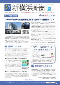 紙版の「新横浜(しんよこ)新聞ダイジェスト版・2019年夏号」(第2号)のおもて面