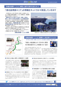 紙版の「新横浜(しんよこ)新聞ダイジェスト版・2019年夏号」(第2号)のうら面