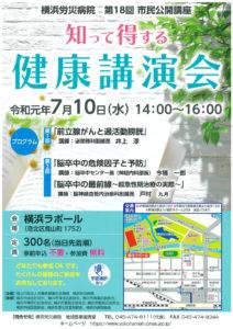 7月10日(水)14時から16時まで横浜ラポールで行われる第18回市民公開講座「知って得する健康講演会」のチラシ(横浜労災病院提供)