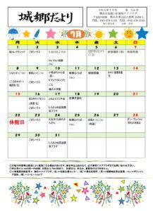 城郷小机地域ケアプラザ「城郷だより」(2019年7月号・1面)~城郷地区カレンダー(2019年7月)