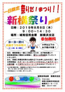 8月8日(木)9時から14時30分まで開催される、一日限定「新横祭り」の告知チラシ(主催者提供)