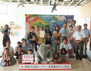 先週(2019年)8月22日に来館者40万人を達成した「鶴見川流域センター」で記念のセレモニーが開催された