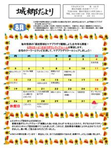 城郷小机地域ケアプラザ「城郷だより」(2019年8月号・1面)~城郷地区カレンダー(2019年8月)、高校野球をケアプラザで観戦しよう