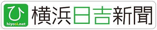 横浜日吉新聞へのリンク