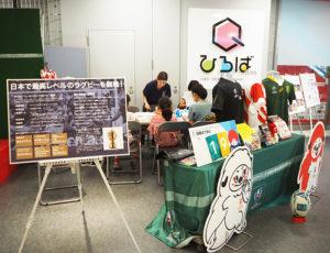 イベントスペース「Qひろば」では、開催迫るラグビーワールドカップ(W杯)のパネル展示や、ラグビー日本代表関連グッズの販売も行われていました