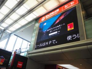新横浜駅構内に新たに設置された大型ビジョンはLED製。外光を受けても鮮やかな映写が可能(2019年9月1日)