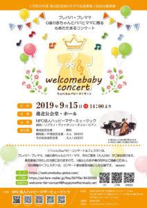 9月15日(日)13時から16時まで、港北公会堂(大豆戸町)で開催される「ウェルカムベビーコンサート&フェスタ」の案内チラシ(表面・主催者提供)