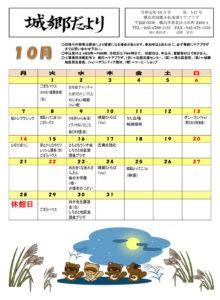 城郷小机地域ケアプラザ「城郷だより」(2019年10月号・1面)~城郷地区カレンダー(2019年10月)