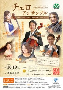 来週末(2019年)10月19日(土)に港北公会堂(大倉山駅徒歩約7分)で開催される「チェロアンサンブル~5人のチェリストが奏でる世界の音楽をお話と共に」のチラシ(主催者提供)