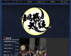 日本代表の松島幸太朗選手の出身校で、日吉囃子連の佐相秀崇さんが顧問を務める桐蔭学園高校和太鼓部による太鼓演奏も