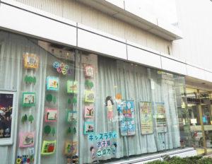 セントラルアベニュー(宮内新横浜線)沿いにある城南信用金庫新横浜支店には、同園の園児たちの作品が飾られている(10月30日)
