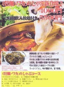 「牡蠣・ワカメしゃぶコース」の店頭掲示用の案内。それぞれネット予約のクーポン利用で、3000円、4000円(飲み放題)への割引価格となる(同店提供)