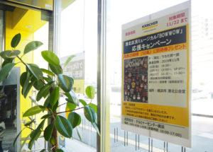 太尾新道交差点にも近いケルヒャー ジャパン株式会社・本社1階の「ケルヒャーセンター横浜」の店頭でも、港北区民ミュージカルの応援キャンペーンについて掲示している(2019年11月14日)