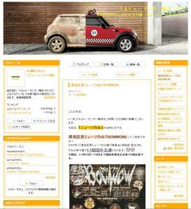 「ケルヒャーセンター横浜」の公式ブログ内でも、港北区民ミュージカル「BOWWOW(バウワウ)」について紹介している