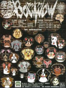 11月22日(金)、23日(土・祝)、24日(日)に港北公会堂で開催される港北区民ミュージカル(リンクは公式サイト)の第17回となる公演「BOWWOW(バウワウ)」の案内チラシ(主催者提供)
