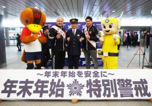 神奈川県警と港北警察署による「年末年始特別警戒」が2019年もスタート。大日本プロレスの岡林選手と青木選手、田上室長を囲んで、同プロレスの本拠地・鶴見川付近生まれだというキャラクター「デスかも」(左)と、神奈川県警の「ピーガルくん」