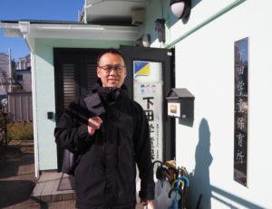 アドバイザーの黒須さんは2013年から2018年まで下田町で運営された地域交流拠点「よってこしもだ」の立ち上げメンバー。下田学童保育所の運営にも保護者としての立場で参画している