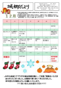 城郷小机地域ケアプラザ「城郷だより」(2019年12月号・1面)~城郷地区カレンダー(2019年12月)他