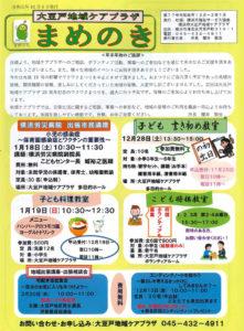 大豆戸地域ケアプラザ「まめのき」(2019年12月~2020年1月号・1面)~年末年始のごあいさつ、横浜労災病院 出張市民講座「小児の感染症~保育園感染症とワクチンの重要性」、子ども書初め教室、子ども料理教室、こども将棋教室、小児の感染症、地域出張講座・出張相談会~宅配弁当試食会・自分のお気に入りをみつけよう(菊名ハイツ集会室)、エンディングノートを知ろう(太尾防災拠点センター)