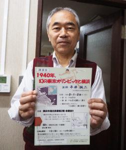 1940(昭和15)年に、幻のオリンピックがあった?平井さんは、今月(2020年)1月26日(日)13時から港北図書館で開催される「1940年、幻の東京オリンピックと横浜」講演会で講師として登壇する