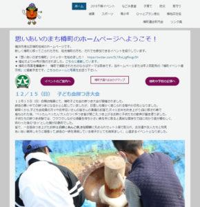 「思いあいのまち樽町」のホームページ(写真・リンク)では、イベントカレンダーや事後レポート詳細についても細やかに掲載している